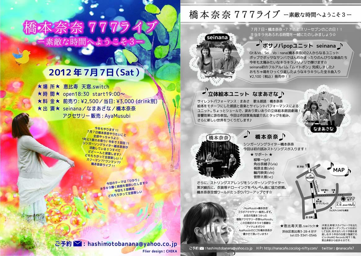 Nana0707_2012_3